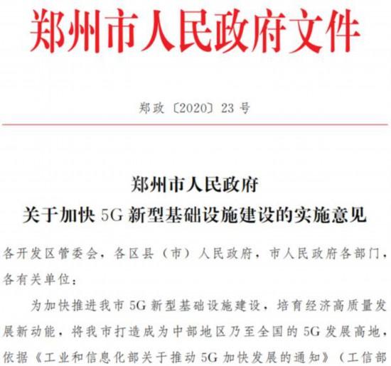 5G新基建加速!2022年郑州实现5G网络乡镇以上区域连续覆盖