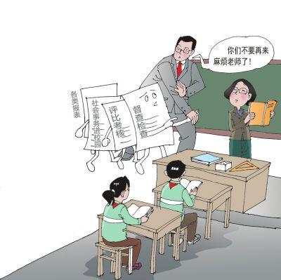 河南省为中小学教师列十六条减负清单