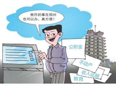 """""""郑州都市圈""""正式开启跨城通办 焦作首批27项业务在郑可办"""