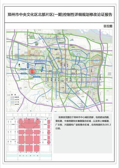 郑州中央文化区(CCD)北部片区迎重大变化 拟新增用地加码科创产业