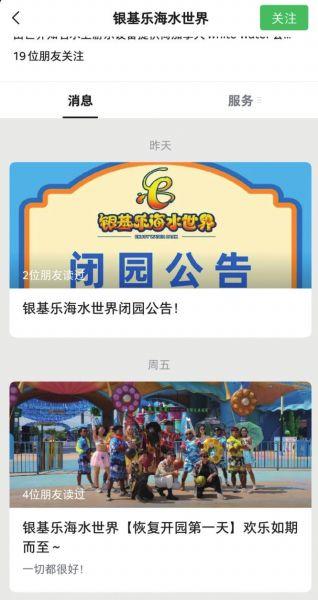 郑州市发布通知要求全市A级景区全部停止营业